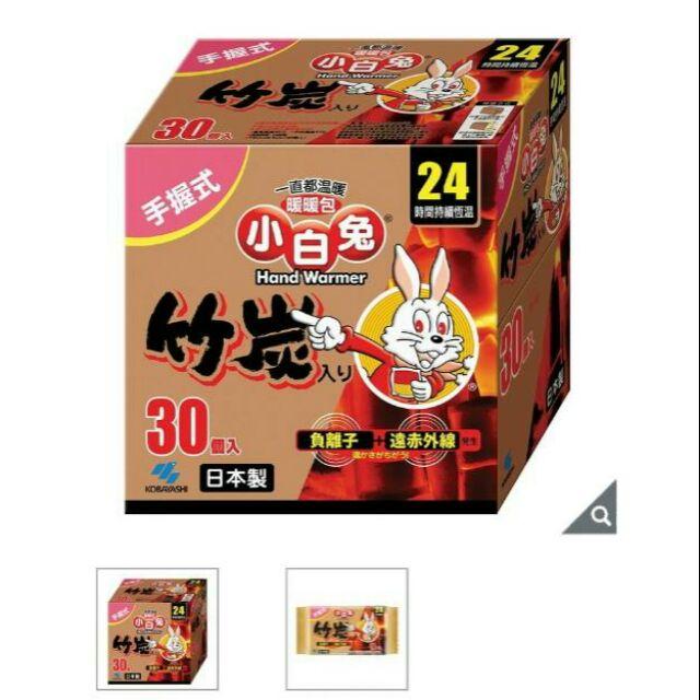 日本 小白兔竹炭暖暖包30入 - 握式24小時(一箱一單)製造日期2020/10月, 原箱寄出