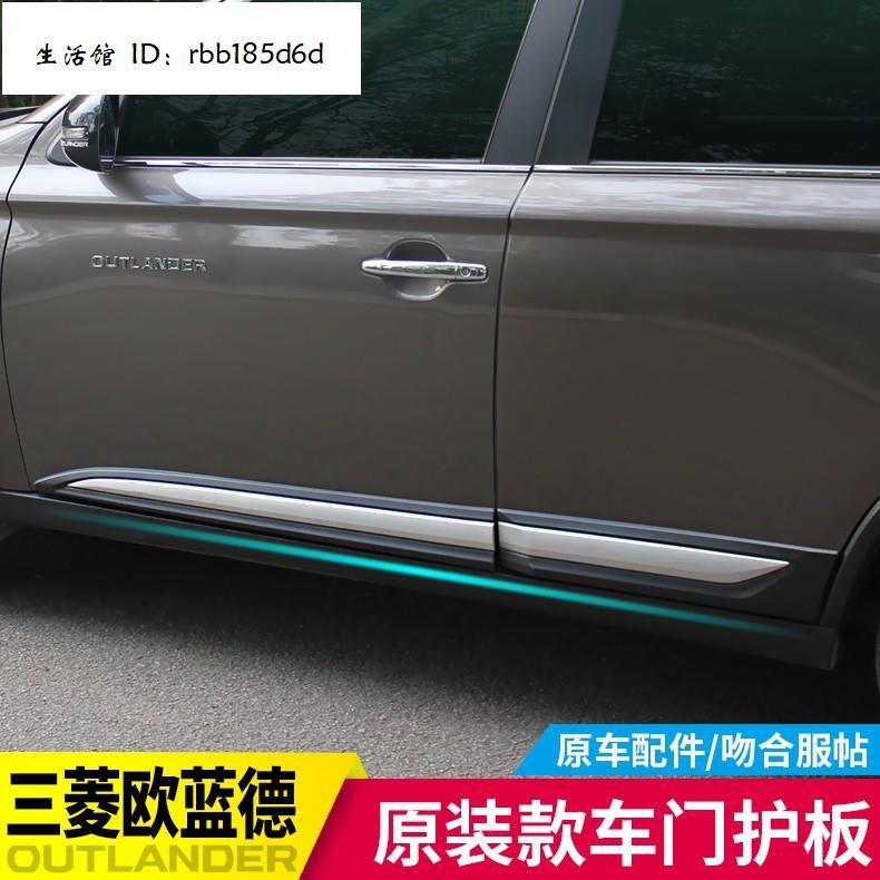 【ManBa吖陳】16-20款歐藍德outlander車門飾條防撞條配件車門護板防刮條防防撞板替換件