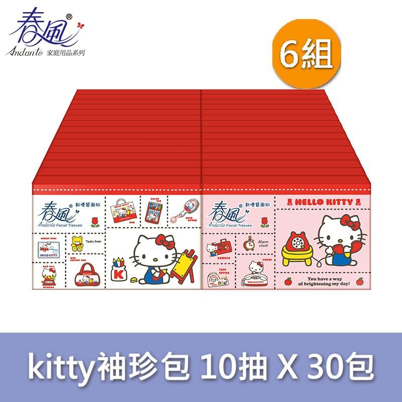 春風 kitty袖珍包面紙10抽x30包/X6組(限購一箱) 【偏遠地區不配送】