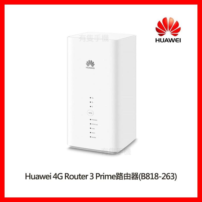 【有隻手機】現貨!! 有發票有保固 華為 Huawei 4G Router 3 Prime B818-263 無線路由器