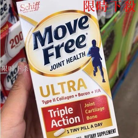 【美國正品】🔥限時促銷🔥正品Move Free益節白瓶UC2 UCII加強型迷你錠Schiff 旭福軟骨75片美國
