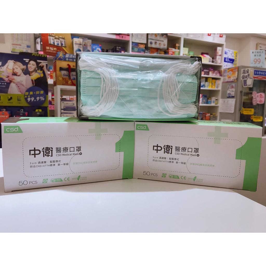藥局出貨 中衛 CNS14774 第一級醫療成人平面口罩 50入 CSD