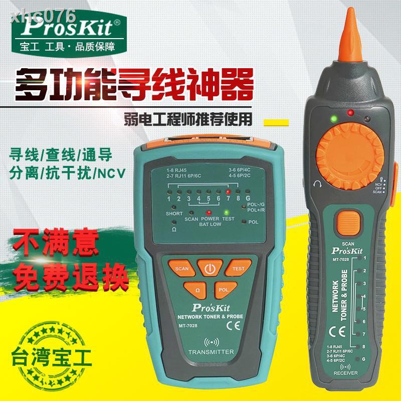 ┇❅❍寶工網絡尋線儀MT-7028多功能網絡對線儀電工帶電查線儀線路通斷
