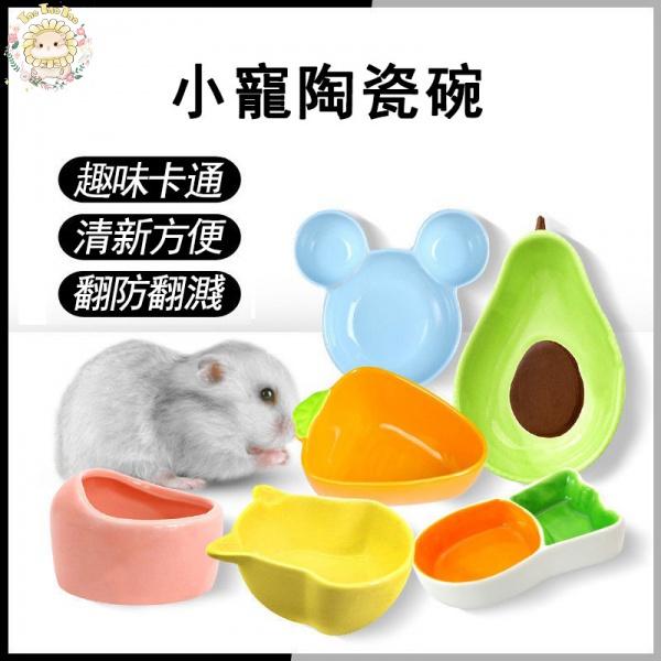 【免運】倉鼠碗 倉鼠陶瓷碗 倉鼠食盆 小碗 寵物陶瓷碗 陶瓷碗 寵物飼料碗 布丁鼠 豚鼠 蜜袋鼯 黃金鼠【愛❤️寵】