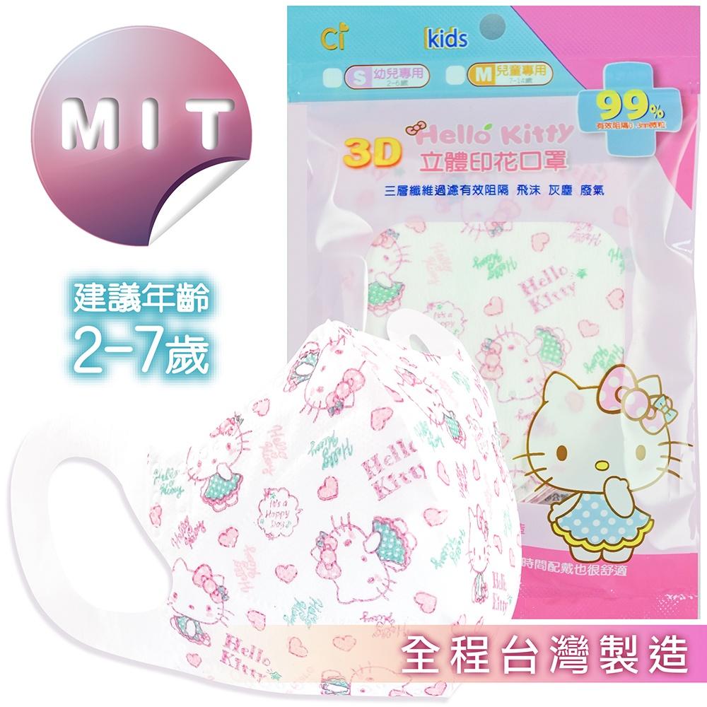 [Hello Kitty]3D立體造型印花口罩夾鏈袋包裝(幼兒/10入)