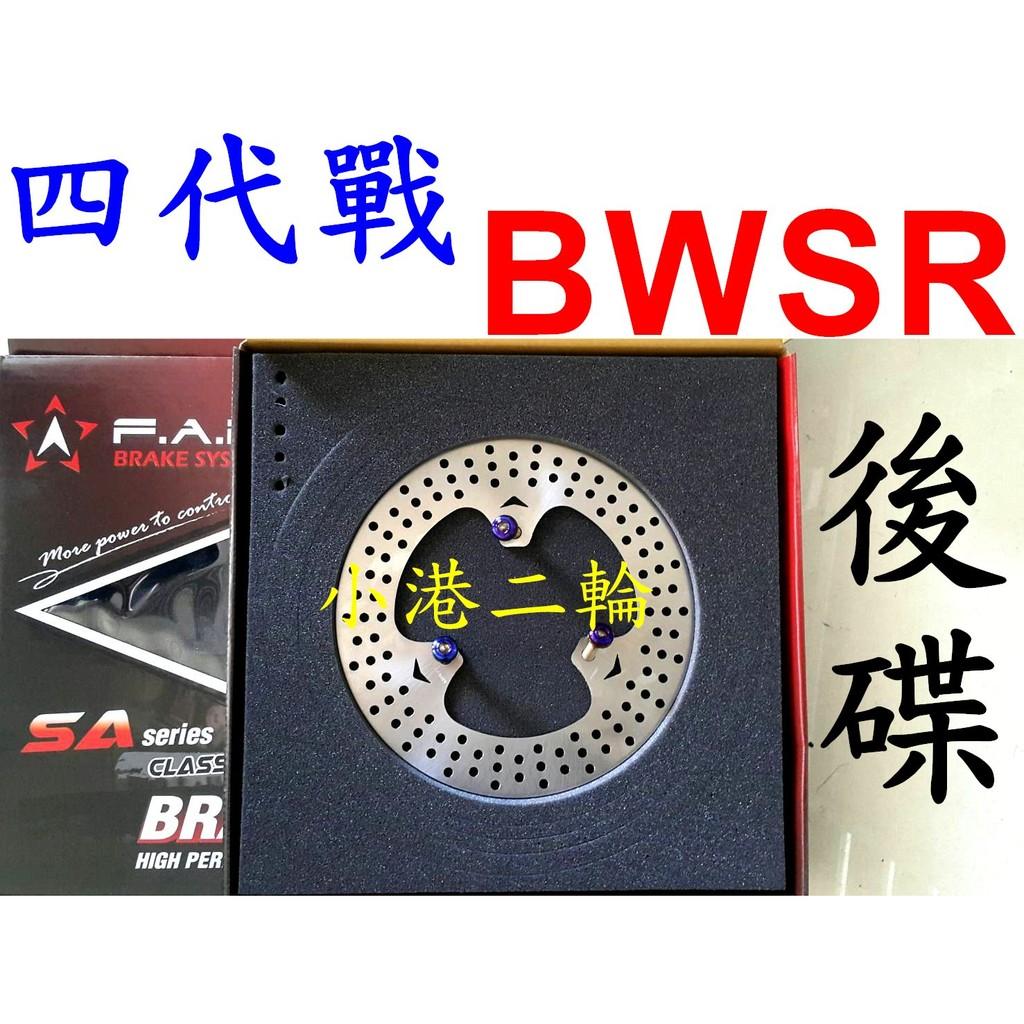 【小港二輪】FAR SA 後碟盤 含鍍鈦螺絲 200mm/220mm 固定碟盤 四代勁戰.BWSR