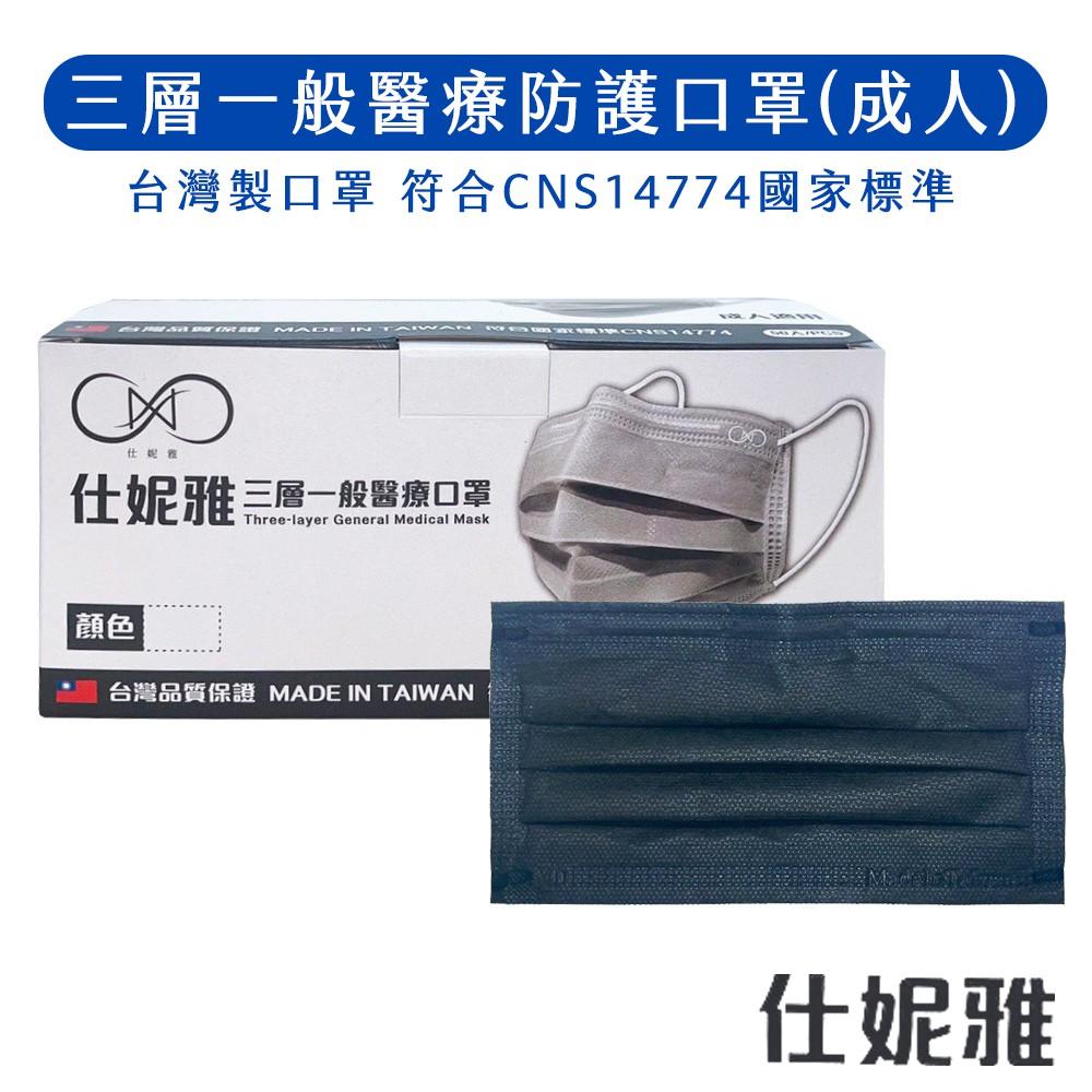 【仕妮雅】台灣製 三層一般醫療口罩 MD雙鋼印 酷黑色