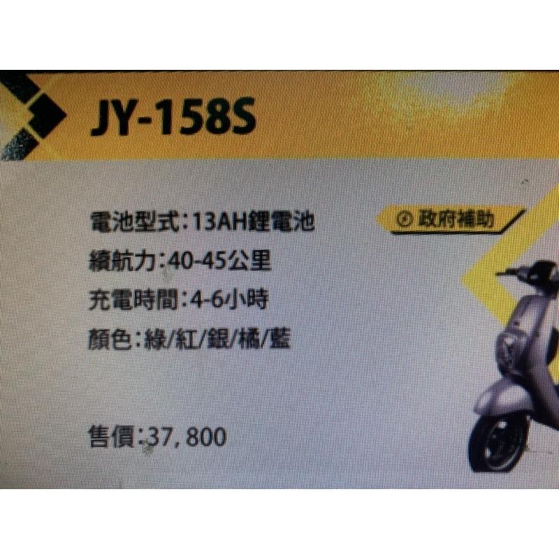 美家園電動自行車JY158S二手電池一顆