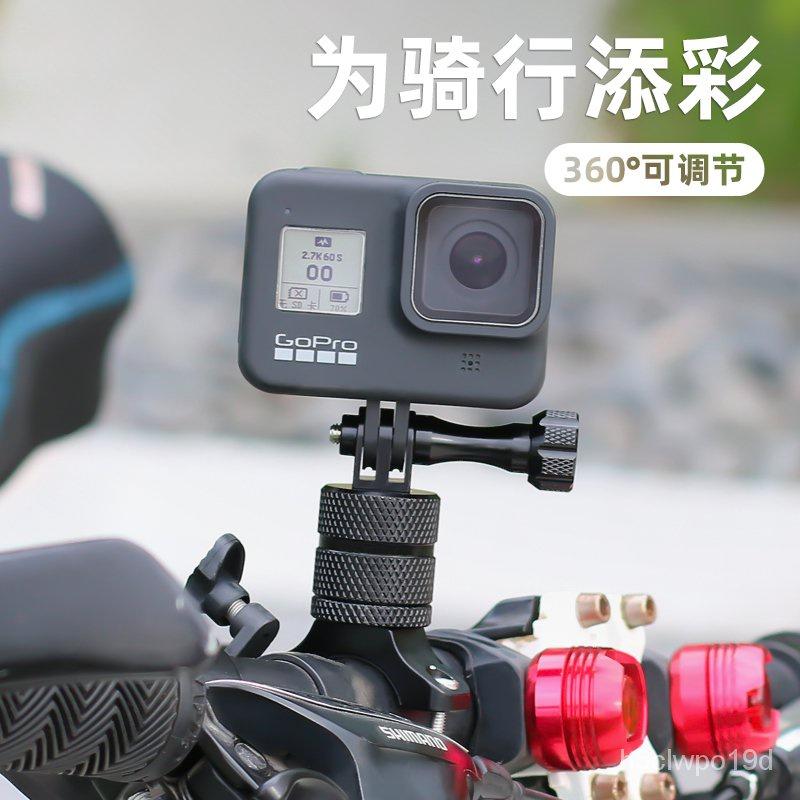 金屬單車支架適用gopro8自行車gopro9摩托車大疆action配件gopro5山狗運動相機insta360oner