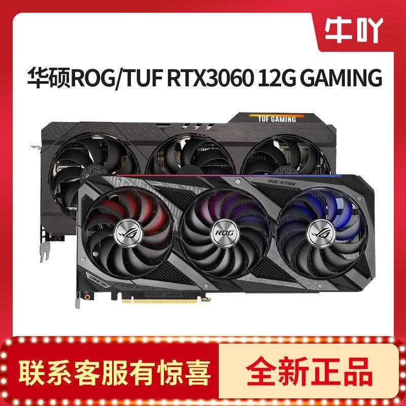 【挖礦.顯示卡】順豐ROG華碩RTX3060 GAMING 12G/3070 猛禽TUF電腦高端游戲顯卡