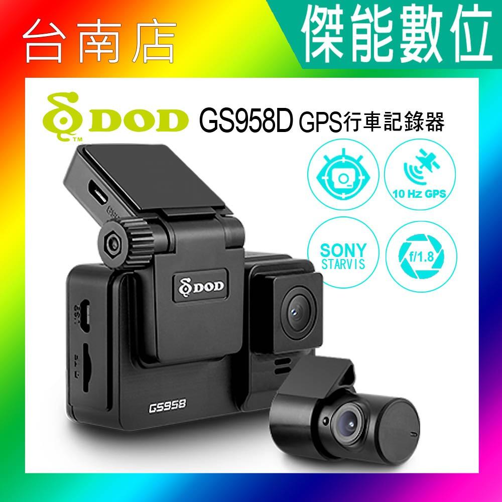 DOD GS958D【贈128G+迷你筋膜槍】1080p GPS 雙鏡頭行車記錄器 區間測速 AI智慧存檔 Sony星光