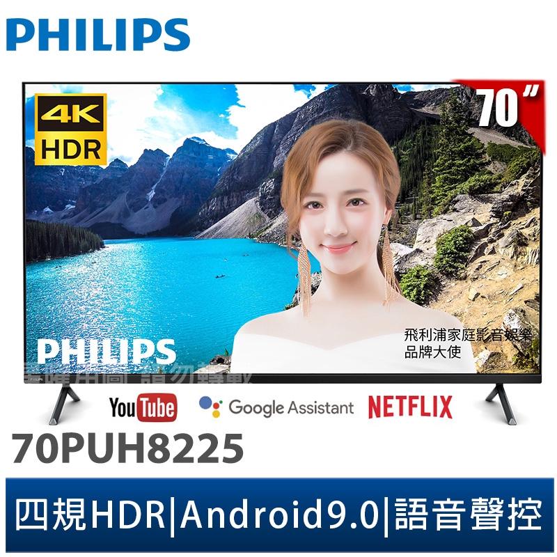 【Philips 飛利浦】70吋4K andriod聯網液晶顯示器+視訊盒70PUH8225贈基本安裝