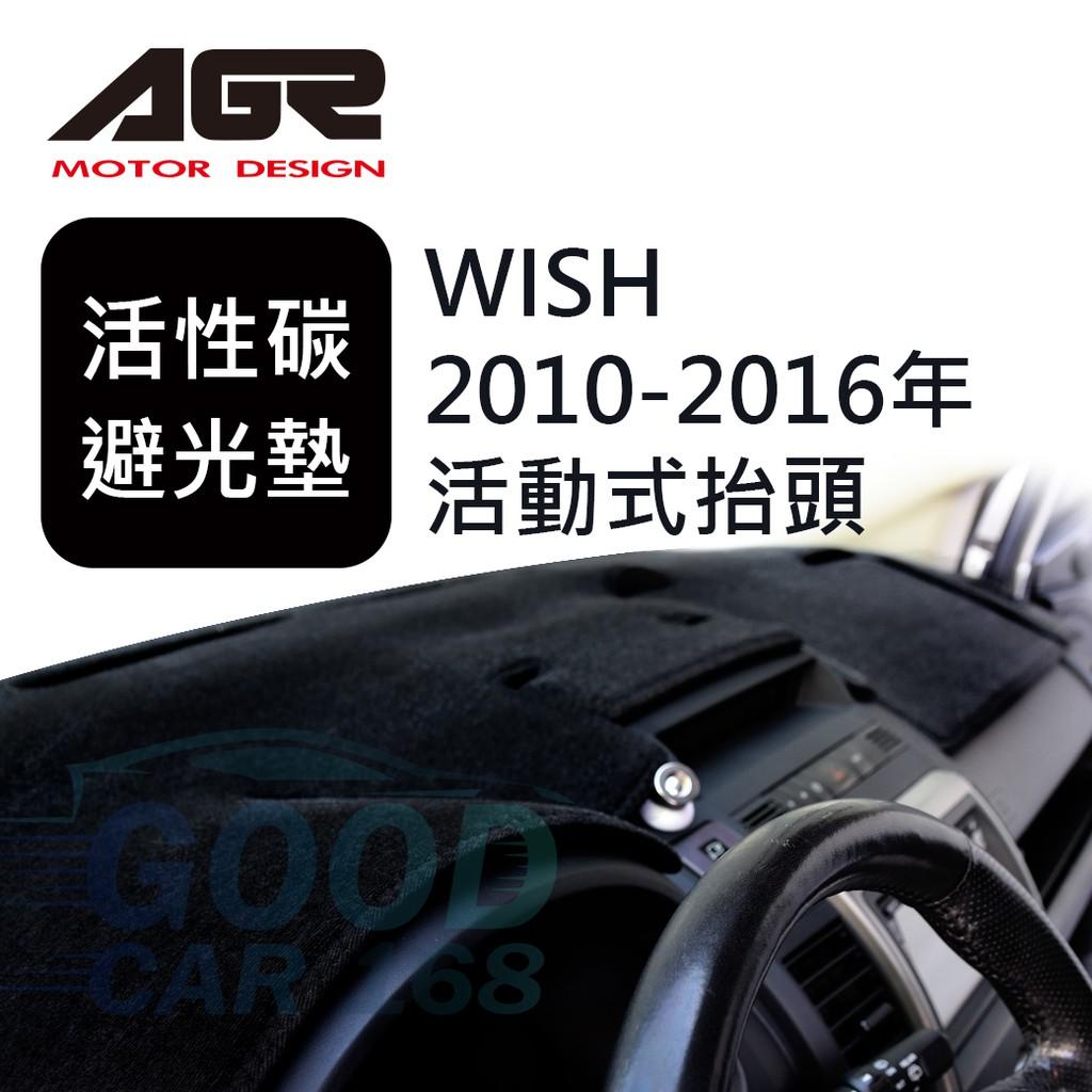 【AGR】儀表板活性碳避光墊 WISH 2010-2016年 活動式抬頭顯示器 TOYTA豐田