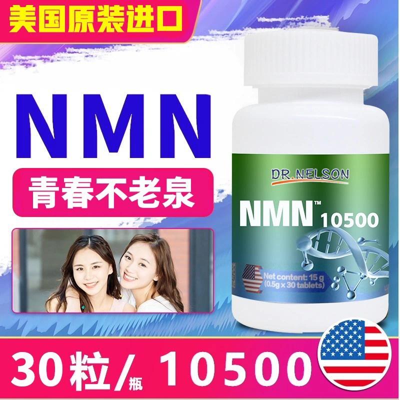 進口美國品牌?【買5贈1 免運】NMN10500煙酰胺單核苷酸 NAD+補充劑(新包裝大陸版)青春不老泉NMN10000