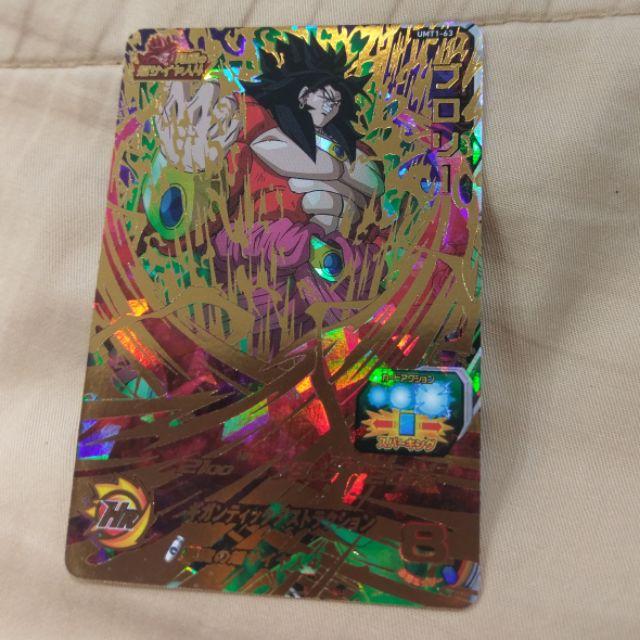 台版 全新正品 七龍珠英雄卡 究極稀有卡 四星卡UMT1-63 布羅利。台灣機台投下。十分好用的卡片。台機可刷。