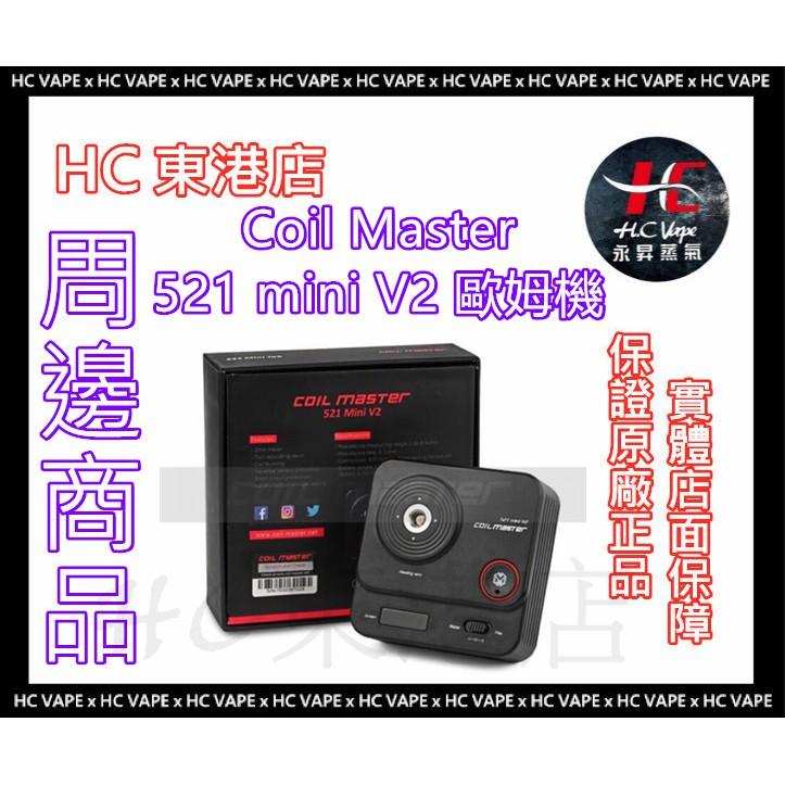『HC 屏東 東港店』 Coil Master 521 mini V2 歐姆機