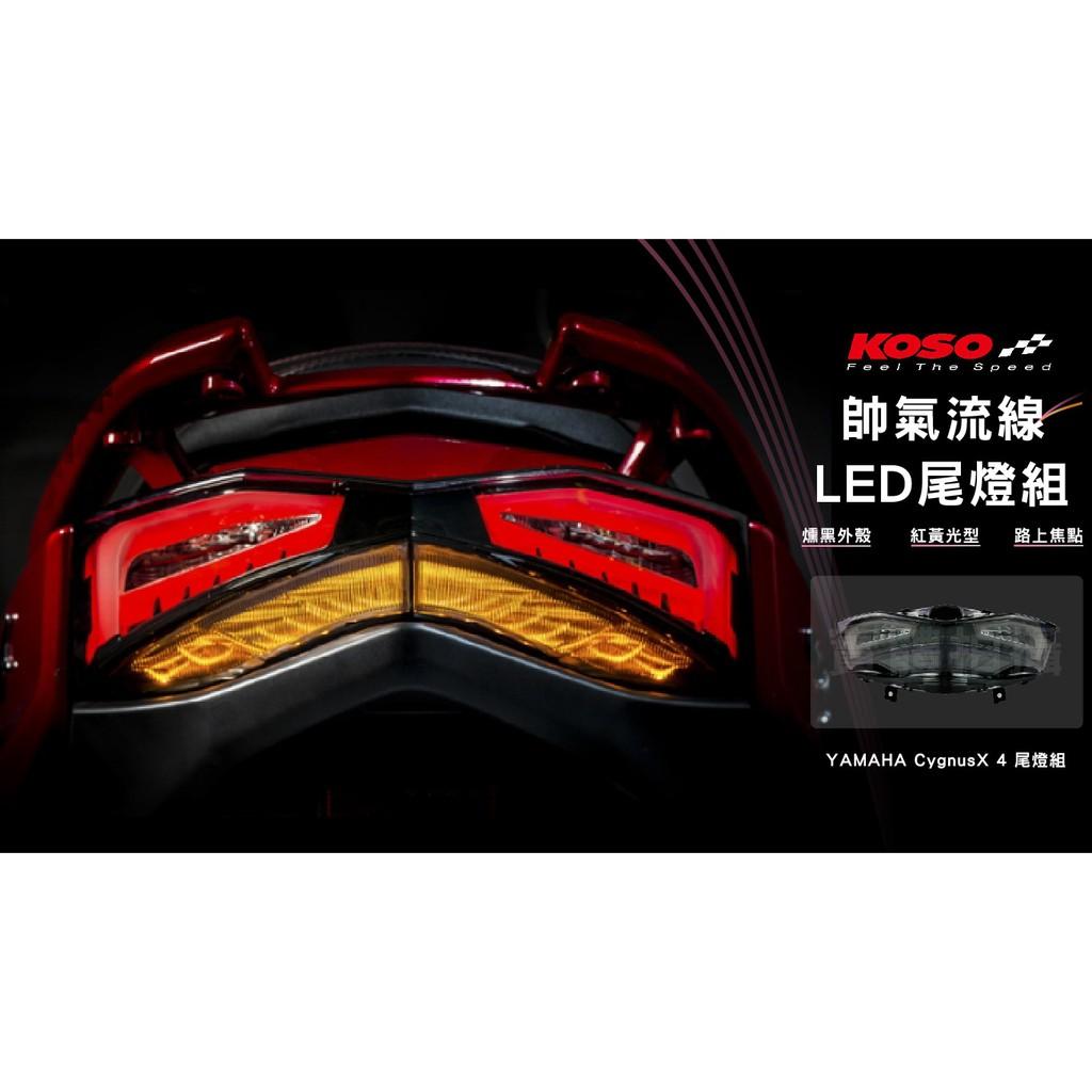 KOSO 帥氣外型 LED尾燈組 煞車燈 尾燈 後車燈 后車燈 適用車種 四代勁戰 四代戰 勁戰四代