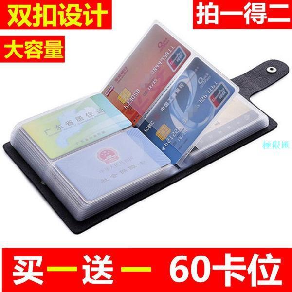 防消磁證件夾 多卡位大容量防水卡包女式小巧零錢包男證件位簡約卡袋放名片卡套大容量銀行卡夾【極限匯雜貨鋪】