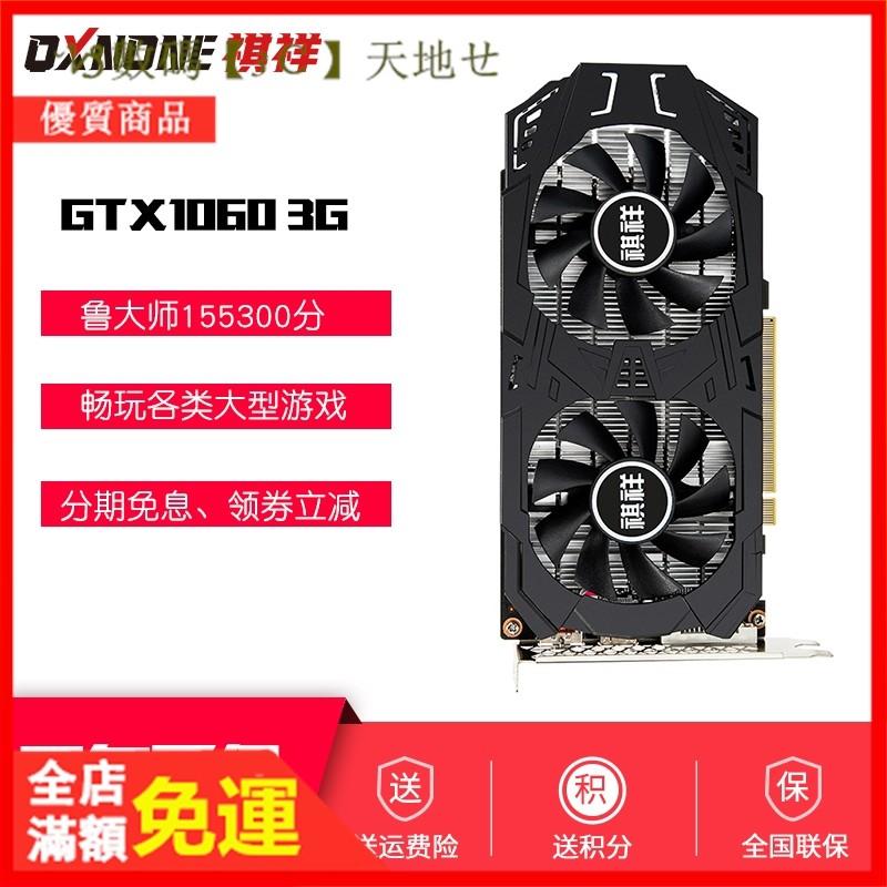 顯示卡祺祥 GTX1060 3G6g獨立游戲顯卡2g 4g 8g顯卡1050 ti 1070 1080