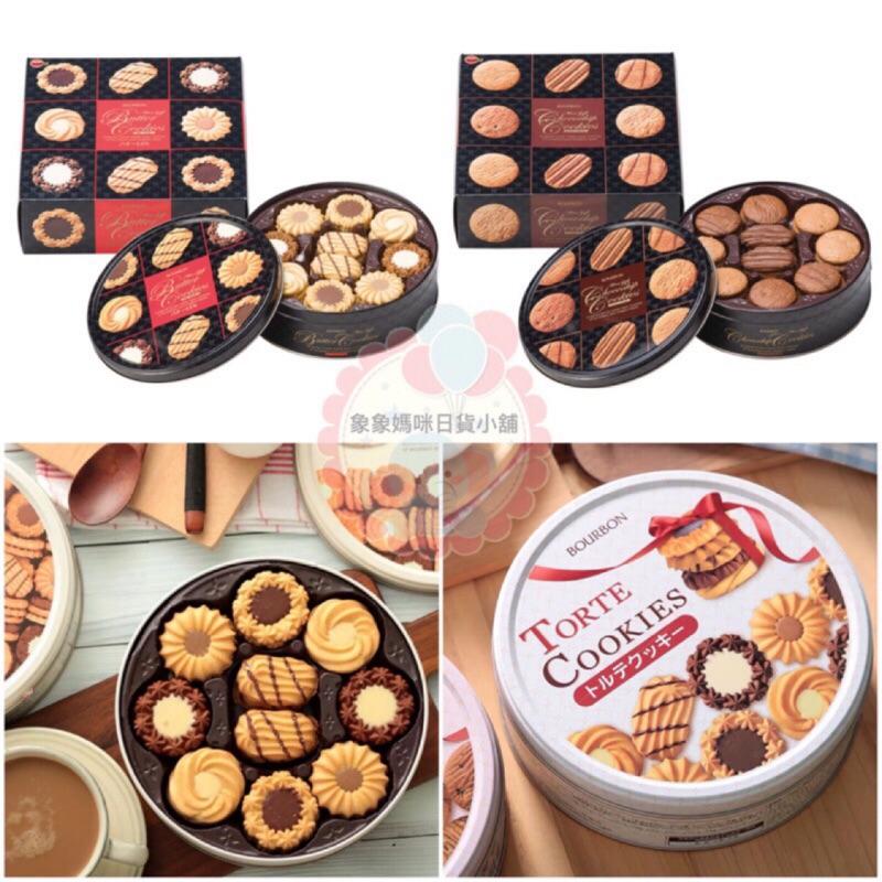 【現貨】日本 BOURBON北日本 綜合巧克力餅乾禮盒 奶油餅乾禮盒 日本禮盒 餅乾禮盒 曲奇餅禮盒