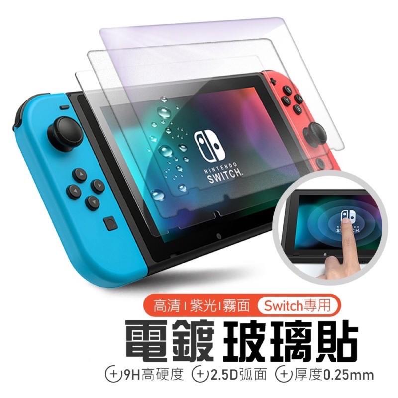 【Switch保護貼】電鍍玻璃貼 任天堂玻璃貼 NS玻璃貼 螢幕貼 高清/紫光/霧面