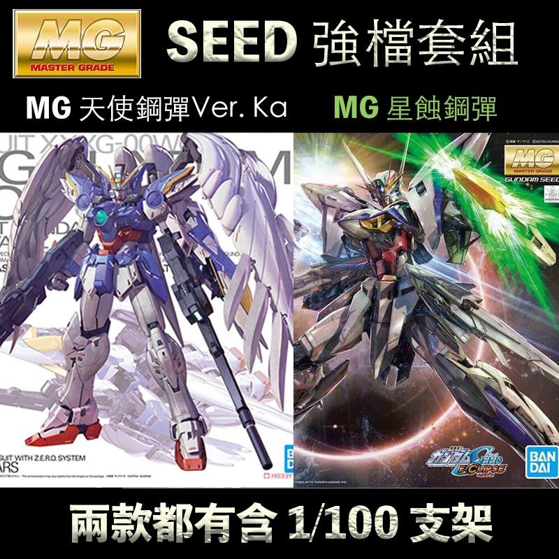 【模神】現貨 免拆盒 BANDAI 鋼彈SEED MG 1/100 天使鋼彈 Ver.Ka + MG 星蝕鋼彈 含支架