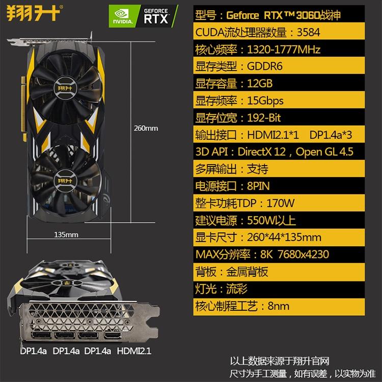 臺灣現貨翔升RTX3060 12G RTX3060TI 8G戰神臺式機電腦遊戲顯卡鎖算力全新