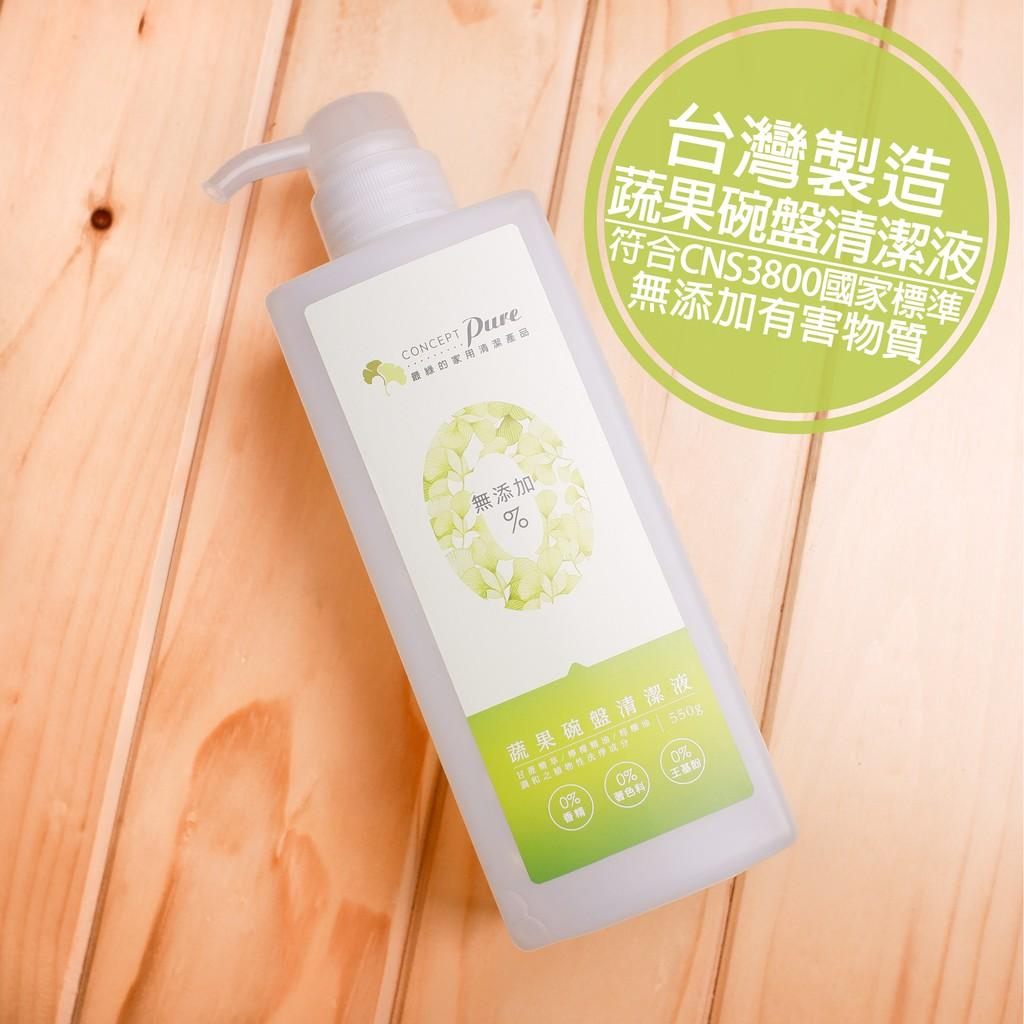 附發票「工具仁」台灣製 蔬果碗盤清潔液 符合國家標準 PH5.5 環保無添加 清潔劑 洗碗精 洗滌液 952