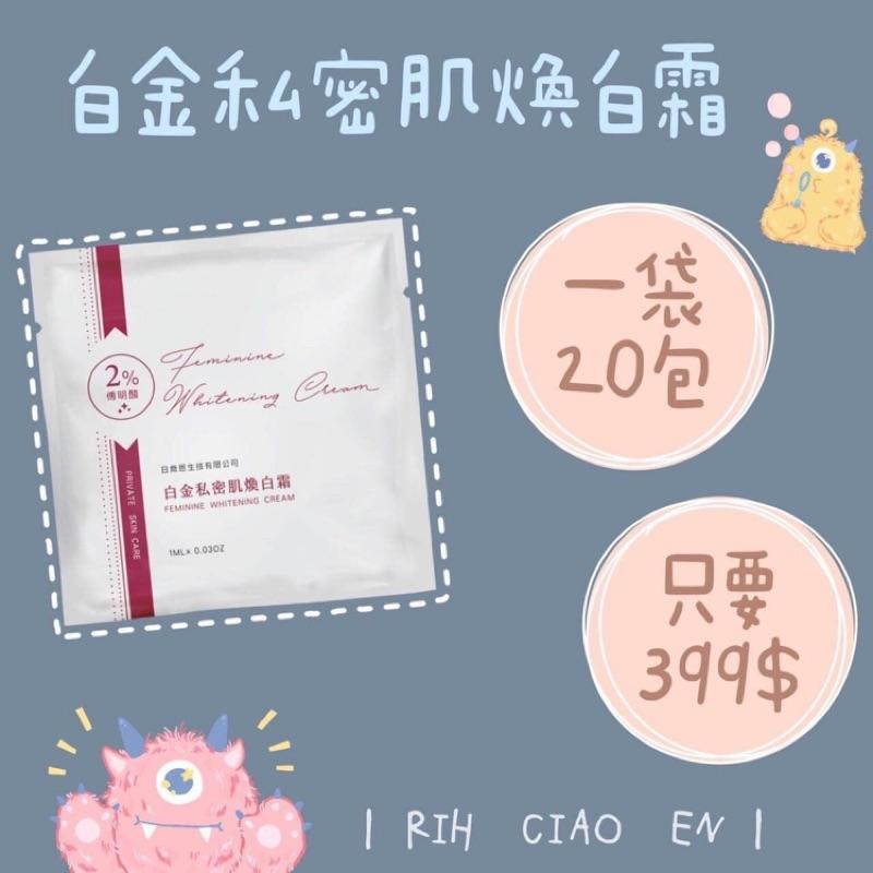 白金私密肌煥白霜甜甜價只要$399