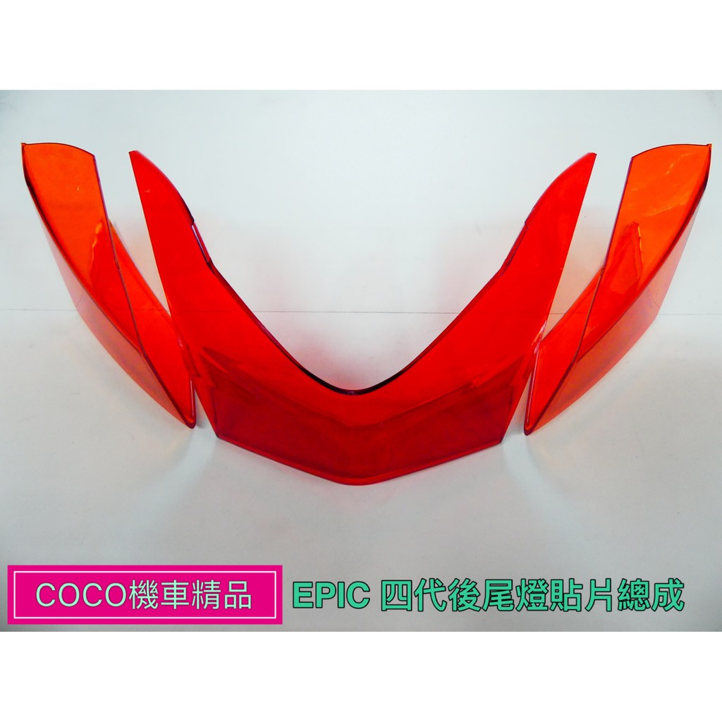COCO機車精品 EPIC尾燈貼片總成 新勁戰四代 尾燈 後方向燈 貼片 護片 (橘/紅)