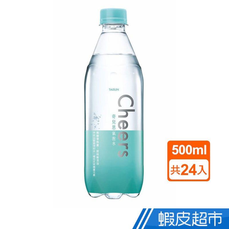 泰山 Cheers氣泡水 500ml(24入/箱) 國民飲料 低卡 泰山 氣泡水 現貨