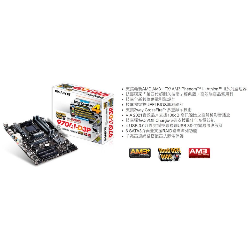FX-8320E CPU + GA-970A-D3P主機板