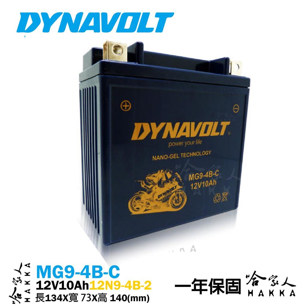 DYNAVOLT 藍騎士 MG9-4B-C 【免運贈禮】 奈米膠體電池 機車 12N9-4B-2 VESPA 150CC