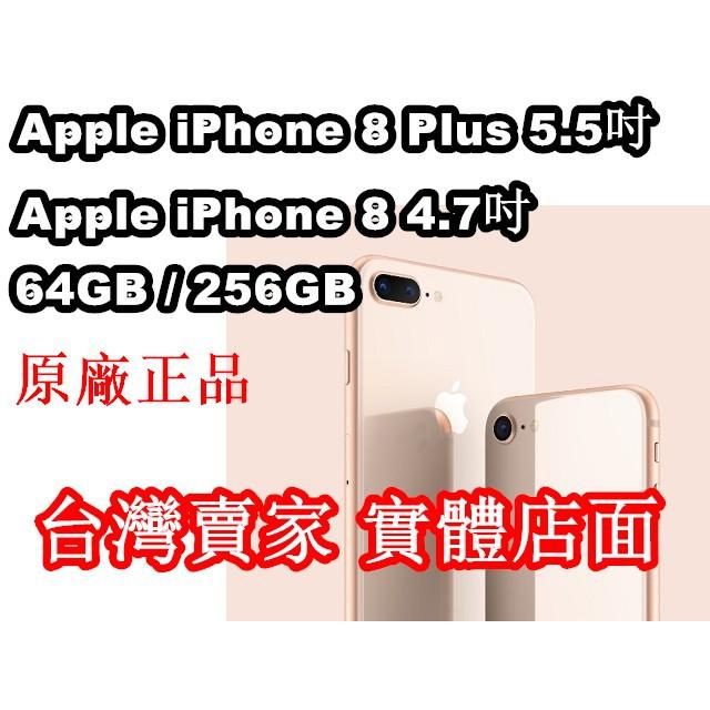 【自取只要$6100】二手 i8 iPhone 8 Plus 64G 256G 4.7 5.5吋 現貨 空機 實體店面交