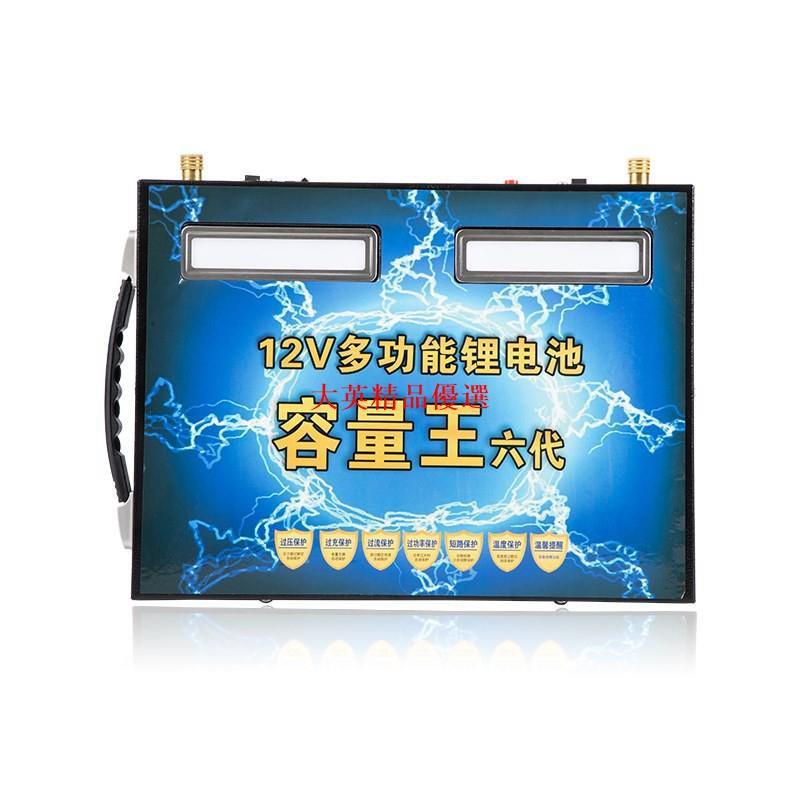 【大英精品】12V鋰電池 鐵鋰電池 鋰鐵電池12V電池 大容量 戶外 露營 12v鋰電池大容量三元鋰聚合物戶外100AH