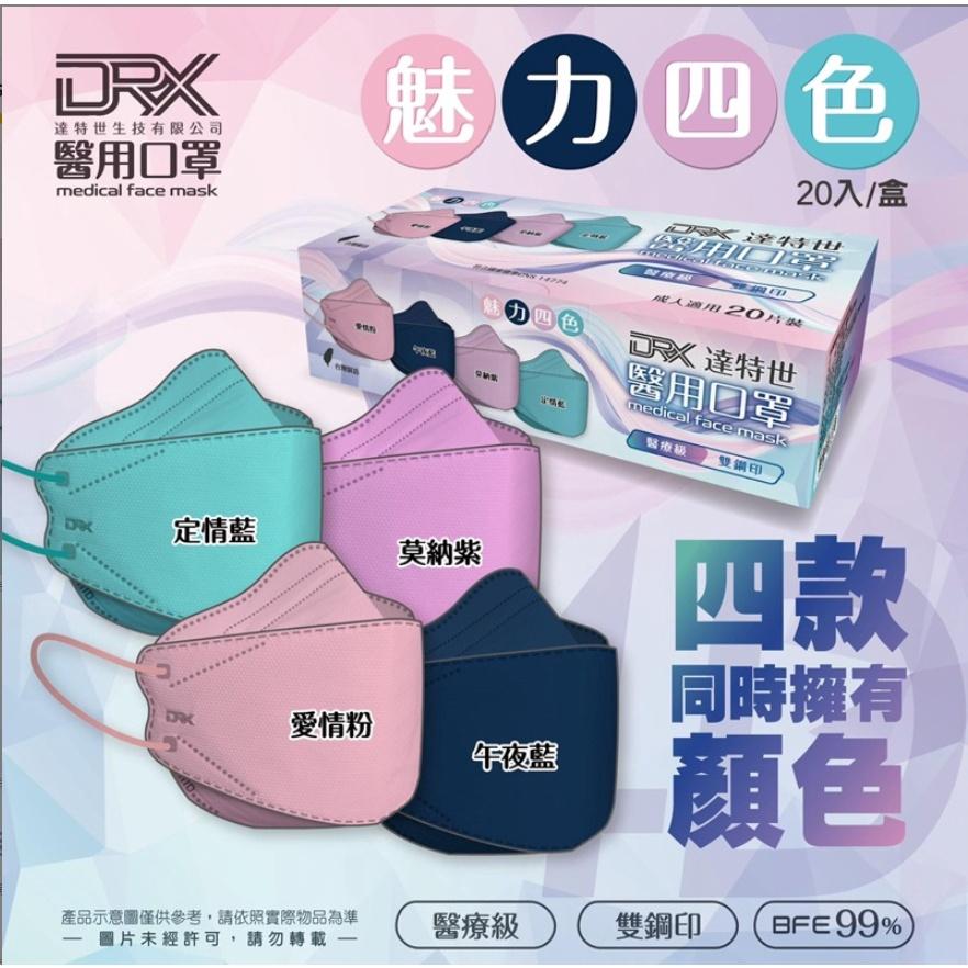 口罩 醫療口罩 醫用口罩 KF94 韓版 魚嘴 魚型 4D三層醫用 台灣製 3D立體口罩 成人口罩 達特世