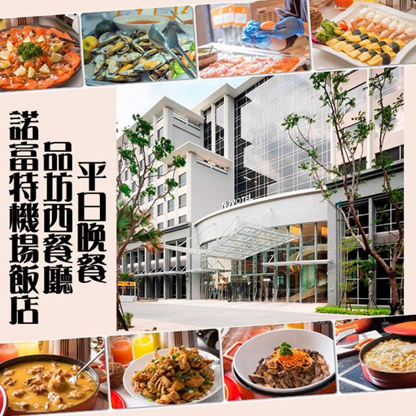 【省錢好康】 諾富特品坊平日晚餐券 (本券面額902元)