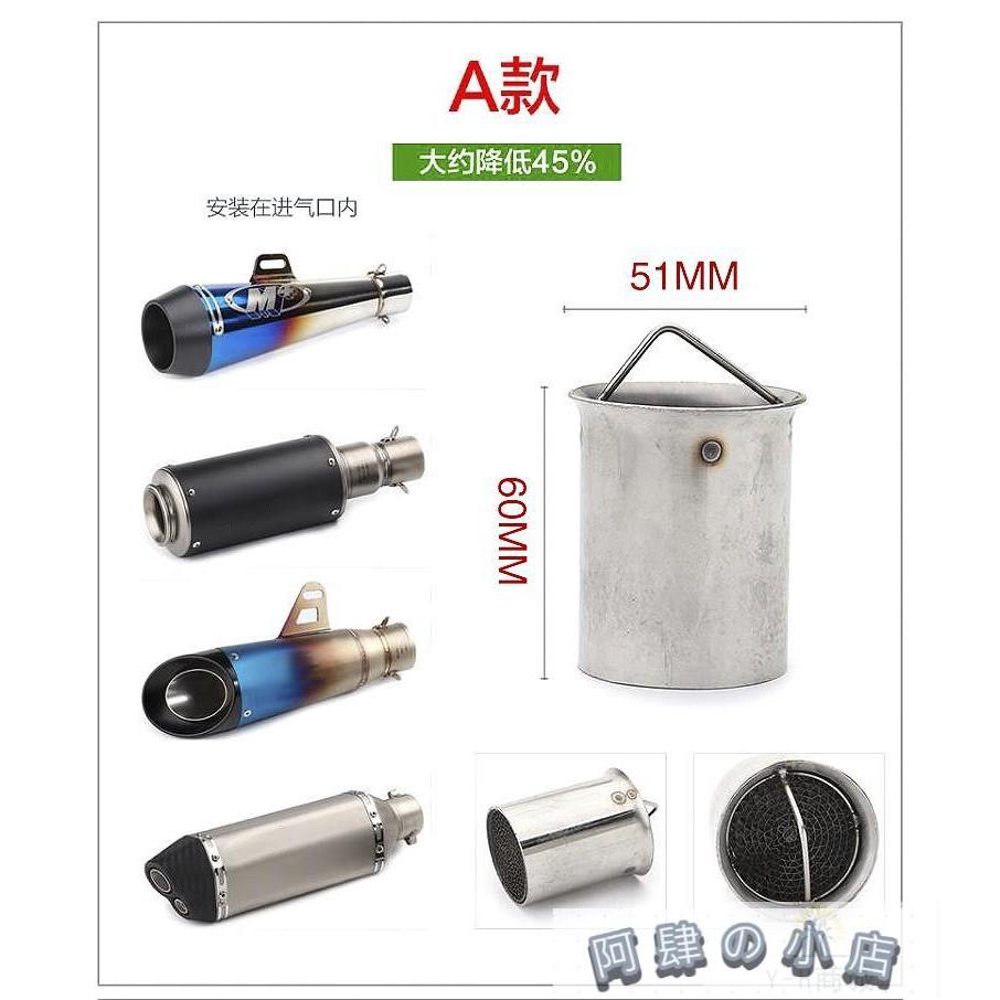 消音塞 排氣管消音塞 消音器 消音管 觸媒 回壓芯 摩托車排氣管消音器 六角改裝消聲塞 炮筒可調靜音消音器 回壓芯通用