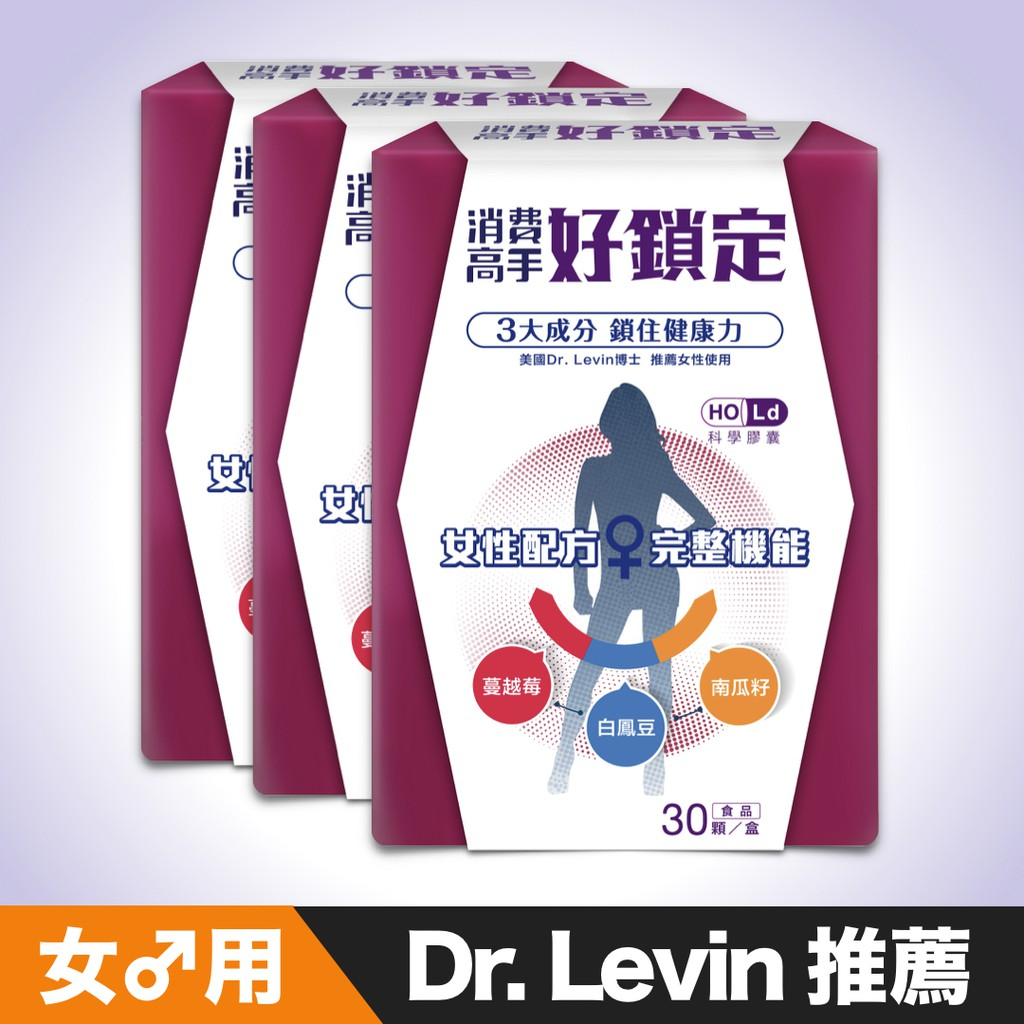 超越蔓越莓Dr.Levin好鎖定膠囊3盒共90粒