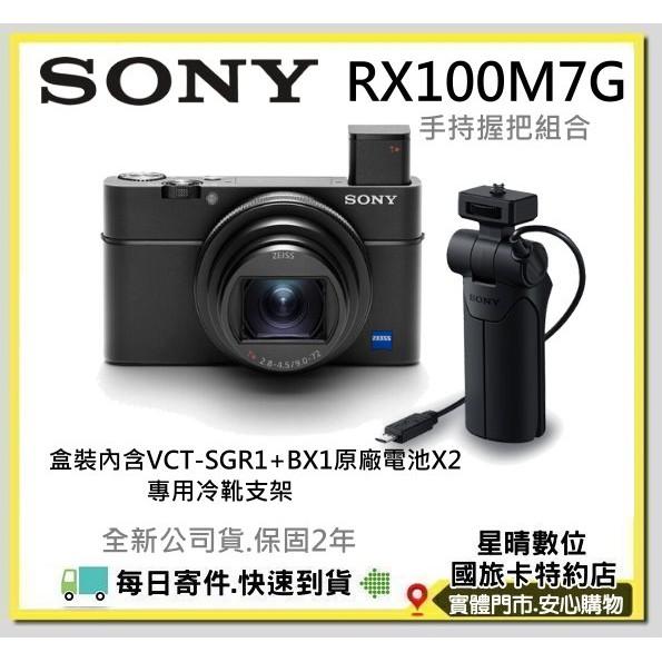 可分期加送原廠充電池組現貨公司貨SONY DSC-RX100M7G RX100M7 RX100 M7G RX100VII