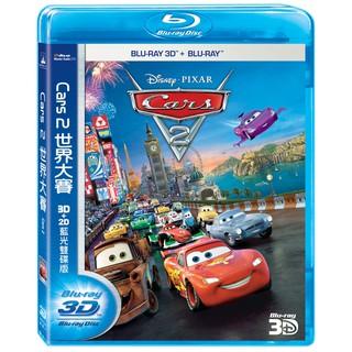 (D) CARS 2 世界大賽 3D+2D 藍光雙碟版 BD 全新品 臺北市