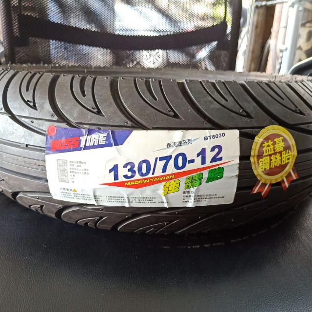 台灣製造 益碁鋼絲胎 BOSS TIRE 10層超耐磨防大釘子刺破瞬間消氣胎,類似轎車設計的輪胎特性 130/70/12