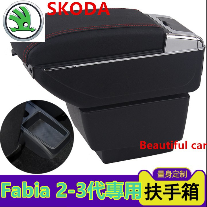 Fabia手扶箱 SKODA 中央扶手 2代 3代免打孔中央手扶箱 收納盒 置物盒 手扶箱 車杯Fabia專用
