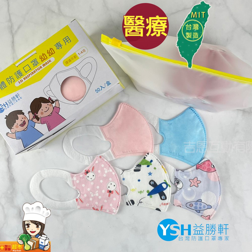 YSH益勝軒 台灣製 幼幼1-4歲醫用 3D立體口罩50入/盒 台灣醫療口罩專家 符合國家標準
