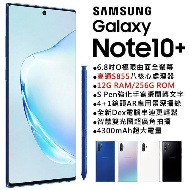 Samsung Note10+ 12G/256G(空機) 全新未拆封原廠公司貨
