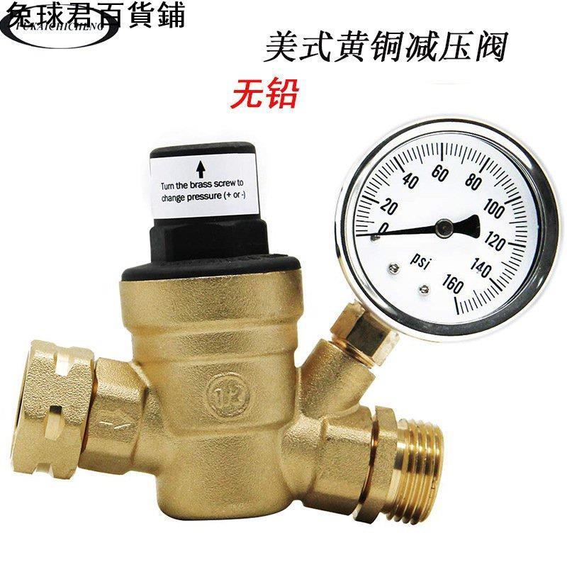 美式黃銅無鉛減壓閥 3/4花園水管壓力調節閥房車調壓閥=兔球君百貨鋪N