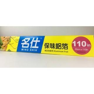 現貨剁手價🌟名仕保味鋁箔紙 廚房用品 料理用品 烤肉 烘培 台灣製 桃園市