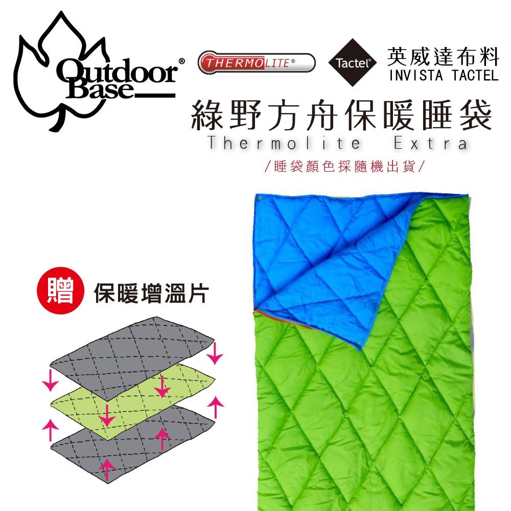 10種用途睡袋上下片可分離贈增溫片美國英威達Thermolite填充棉非迪卡儂outdoorbase綠葉方舟睡袋