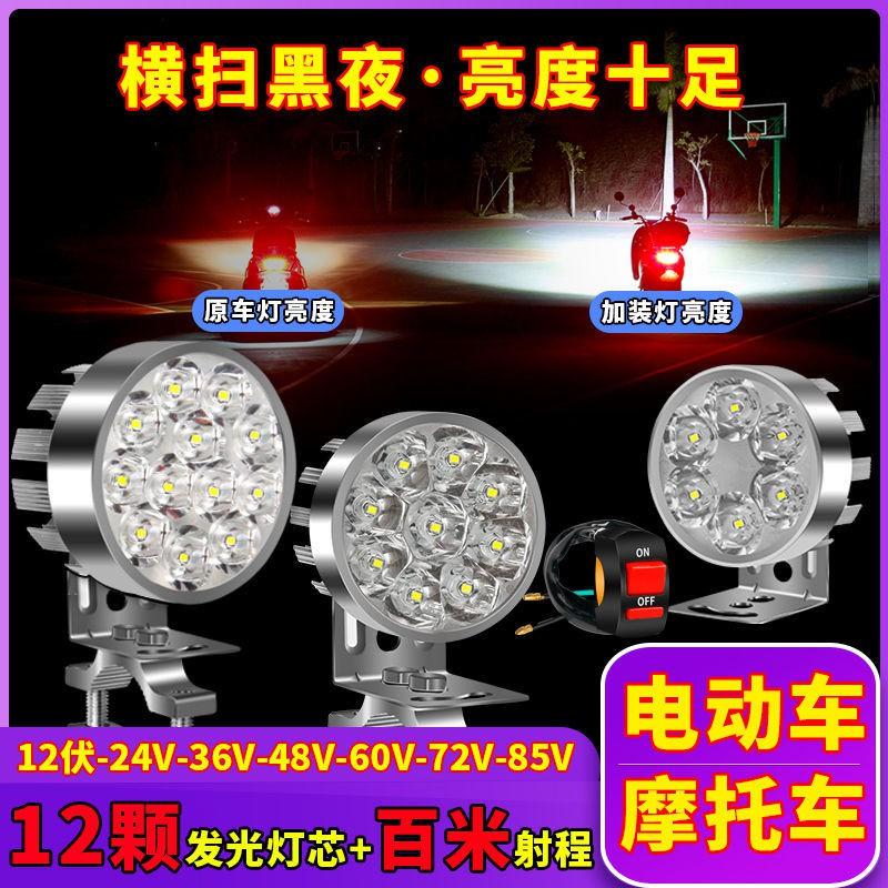 📢热卖電動車燈led超亮三輪車燈聚光摩托車大燈強光貨車射燈外置燈