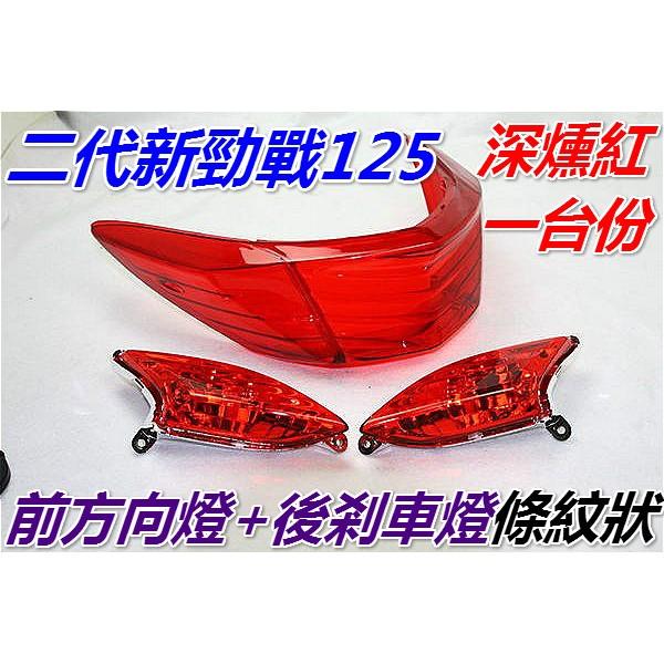 MOTORS-二代新勁戰125{燻紅色} 前方向燈組+後剎車灯殼(條紋狀).全車一台份.適用4.5期車.$800